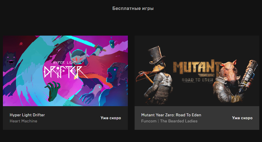 This is the Police 2 на смартфоне, подарки от Epic Games Store и