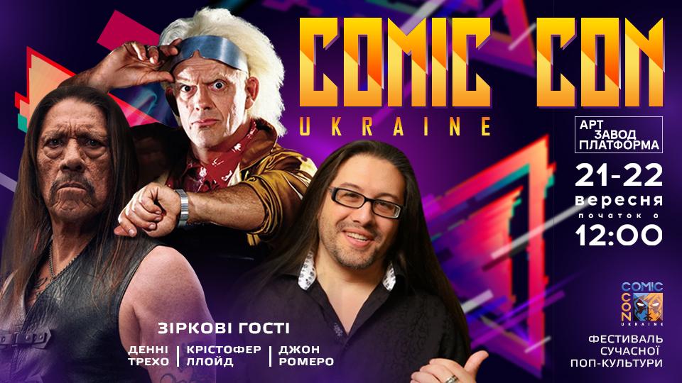 Comic Con Ukraine 2019 уже совсем скоро