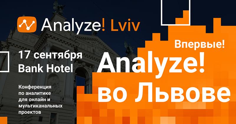 Уникальная конференция Analyze! Lviv