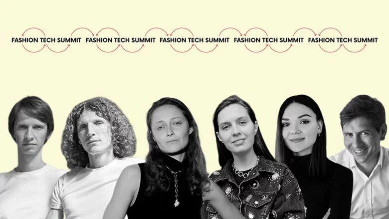В Киеве пройдет Fashion Tech Summit 2019: где и когда