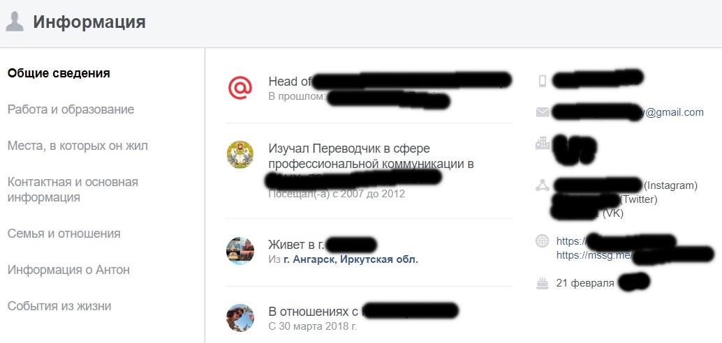 Какие данные о вас можно найти в Facebook