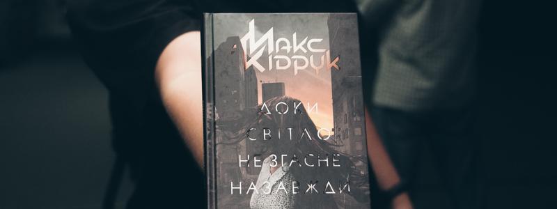Макс Кідрук Доки світло не згасне назавжди
