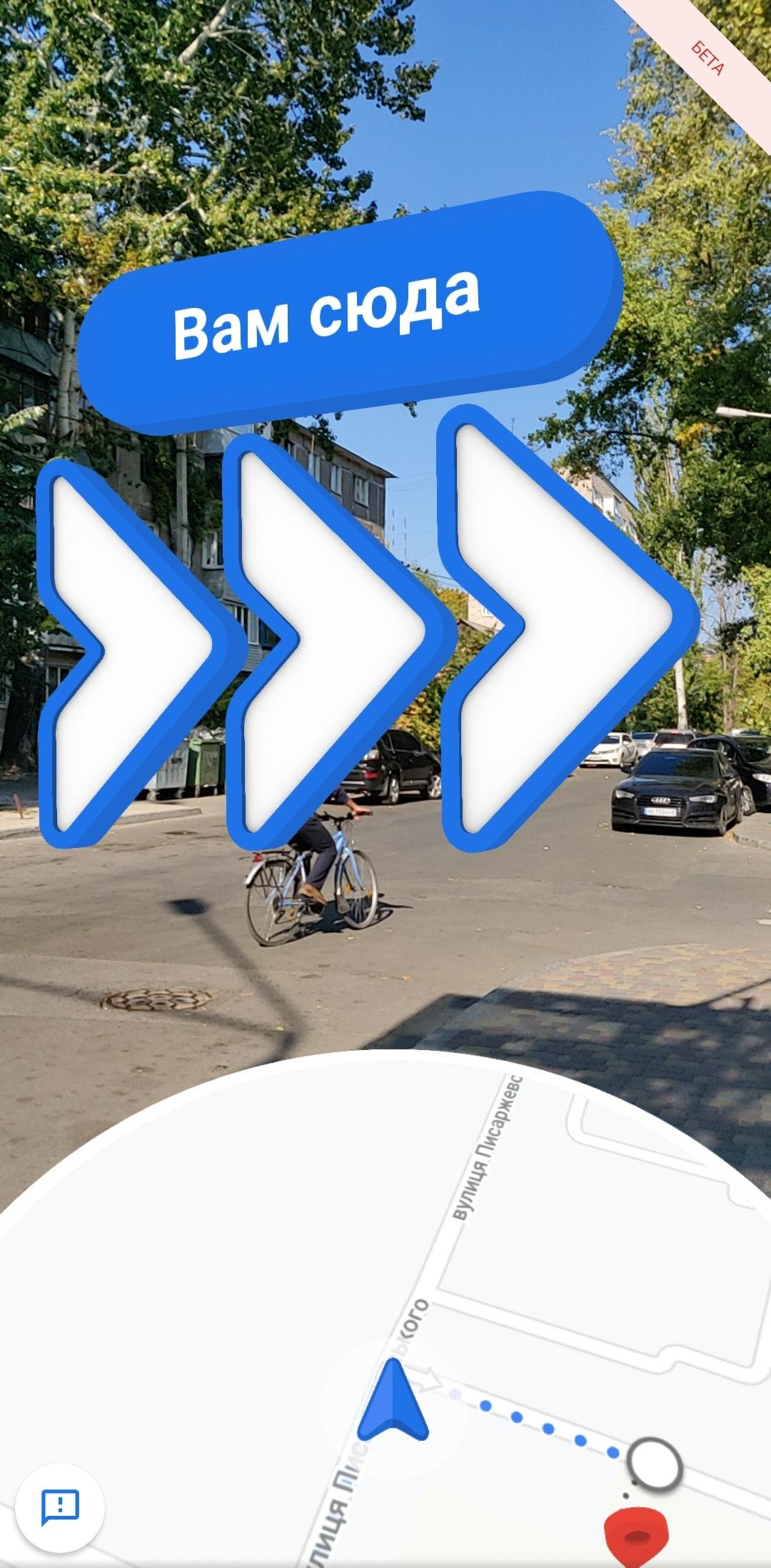 """Достаточно выбрать в Google Maps пункт назначения, нажать """"В путь"""""""
