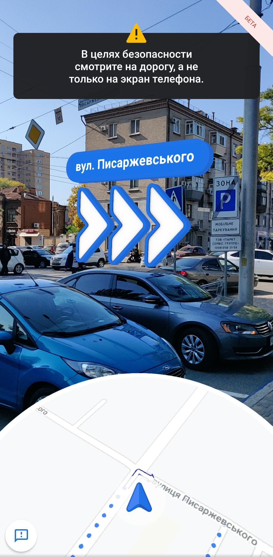 Остается только следовать указателям которые накладываются поверх изображения улиц через камеру