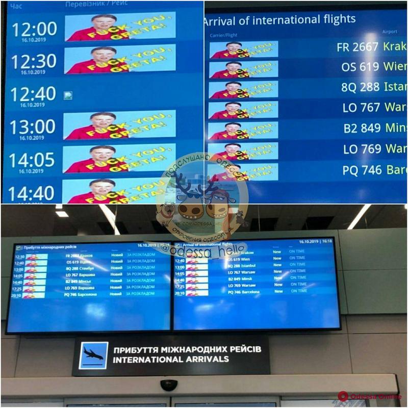 """Хакеры взломали табло одесского аэропорта и """"передали привет"""" Грете Тунберг"""