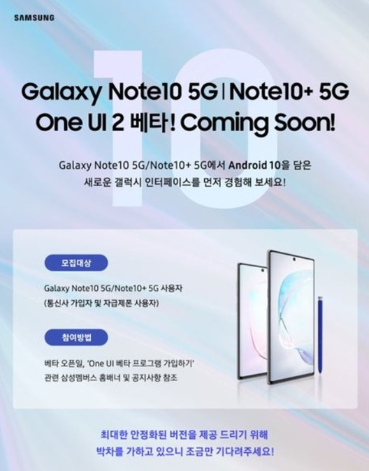 Samsung запустит бета-тестирование Android 10 для Galaxy Note 10