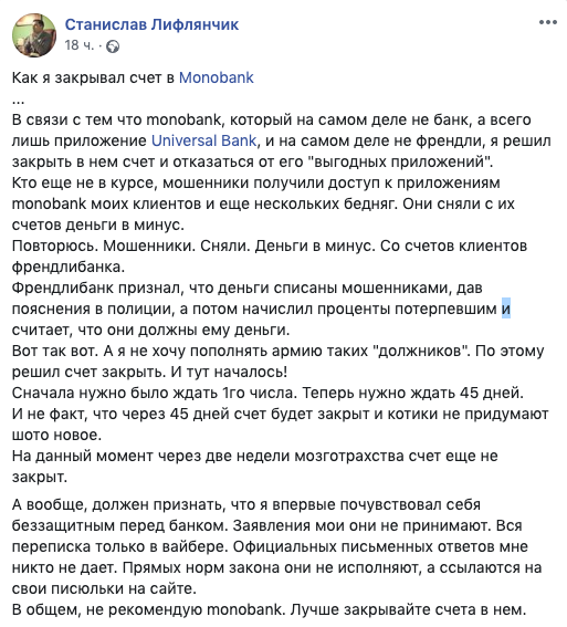 Пост Станислава Лифлянчика