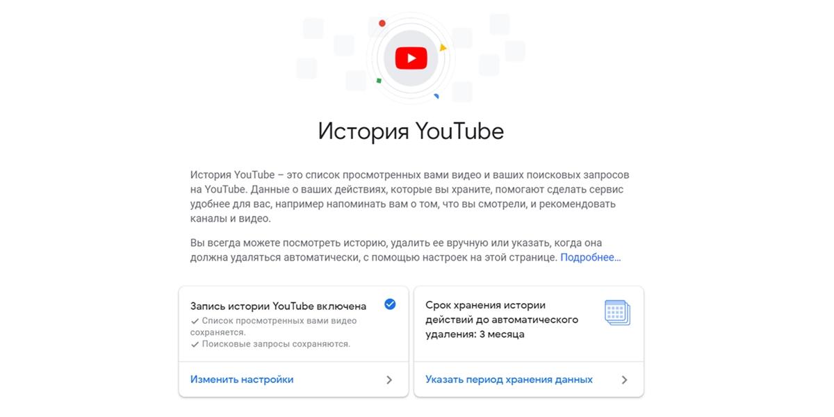 Как заставить YouTube автоматически очищать историю