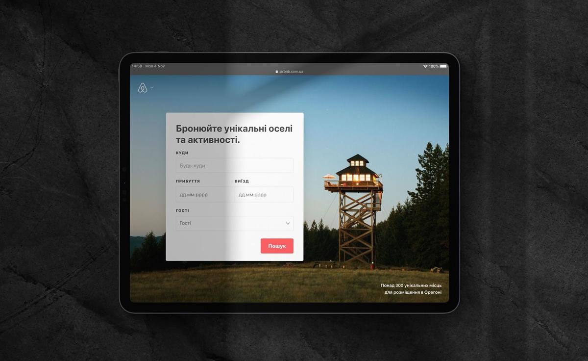 Airbnb получил поддержку украинского языка