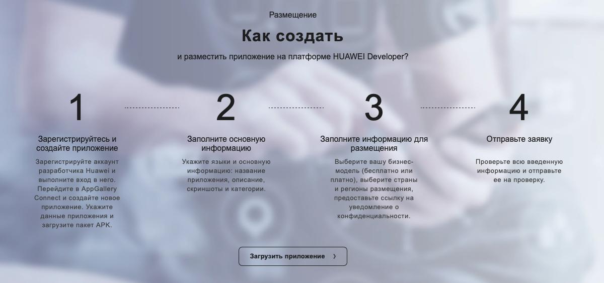 Huawei будет идентифицировать разработчиков