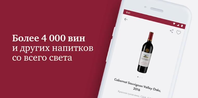 Simple Wine