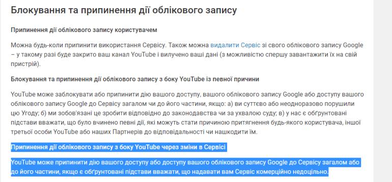 Пользовательское соглашение для Украины