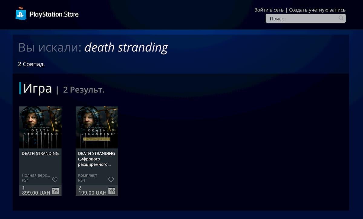 Для покупки доступны 2 версии Death Stranding