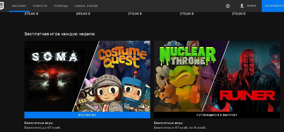 Бесплатные игры в Epic Games Store каждую неделю