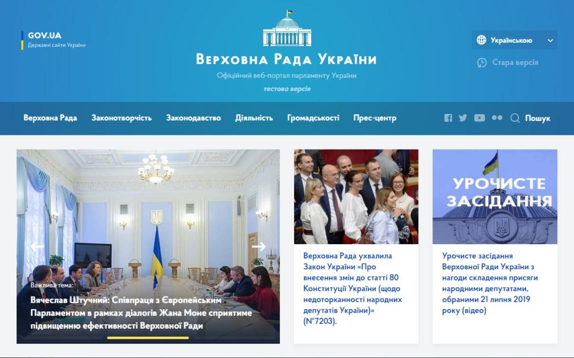 Новый дизайн сайта Верховной рады