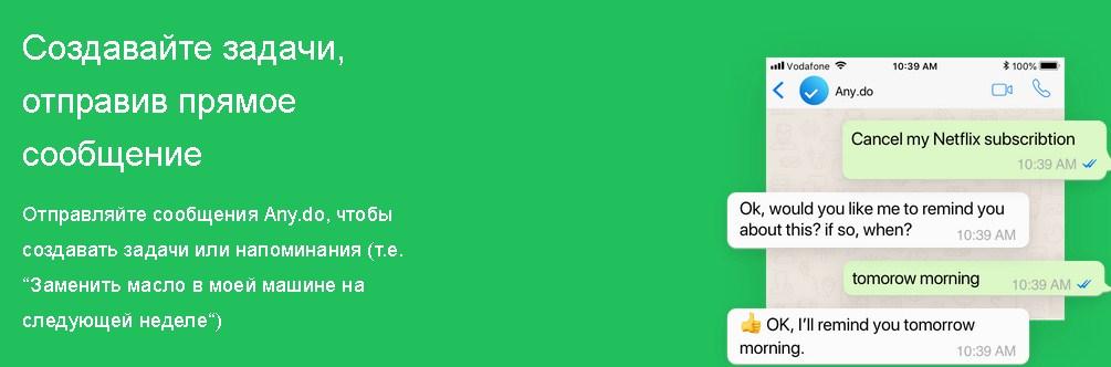 С помощью этой функции можно создавать задачи простым сообщением в диалоге с ботом Any.do