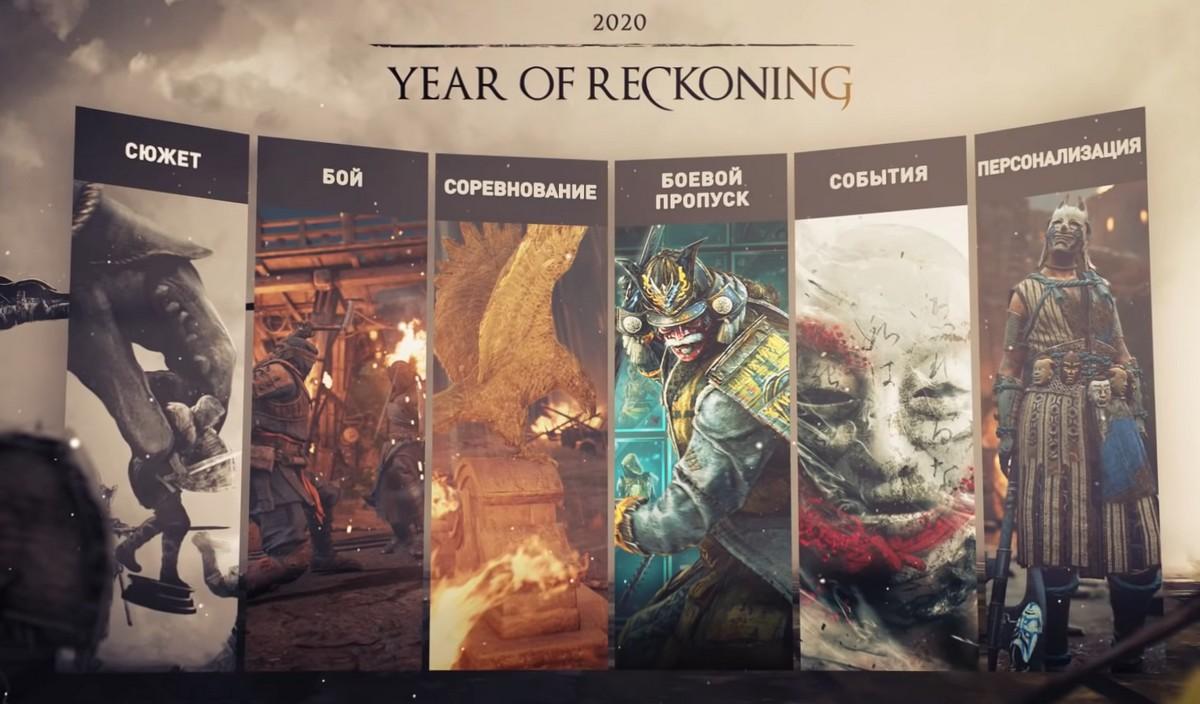 """Ubisoft выпустит дополнение """"Год Расплаты"""" для For Honor"""
