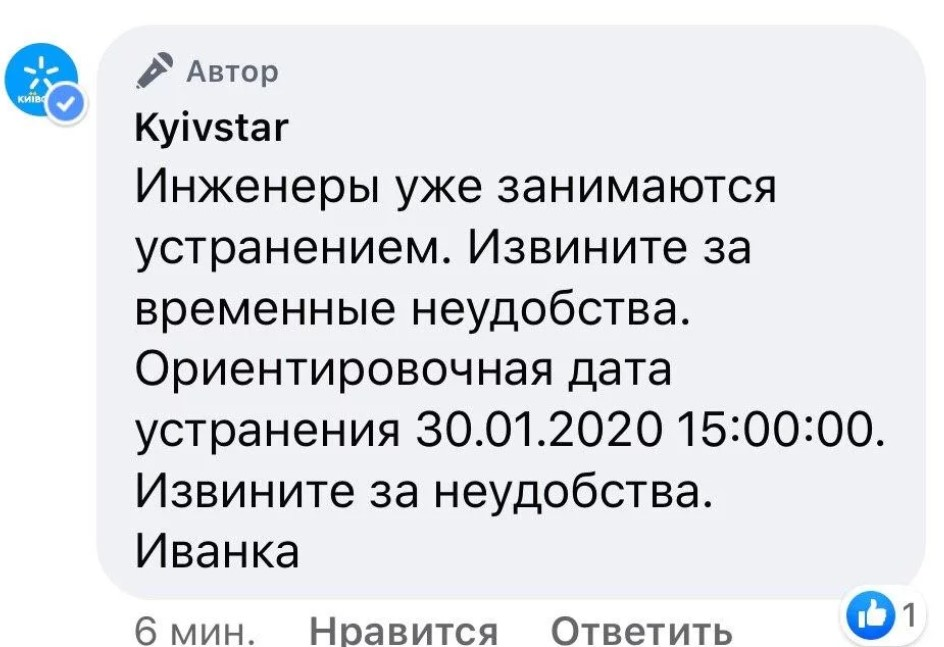 """В Украине пропала связь """"Киевстар"""""""