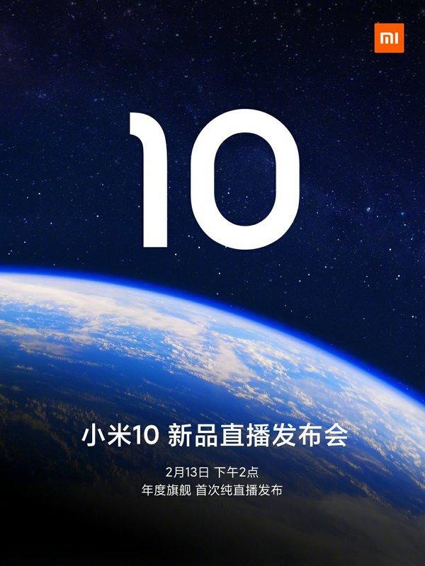Xiaomi Mi 10 и Xiaomi Mi 10 Pro представят 13 февраля на онлайн-презентации