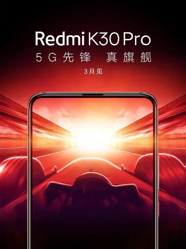Redmi K30 Pro дебютирует уже в следующем месяце