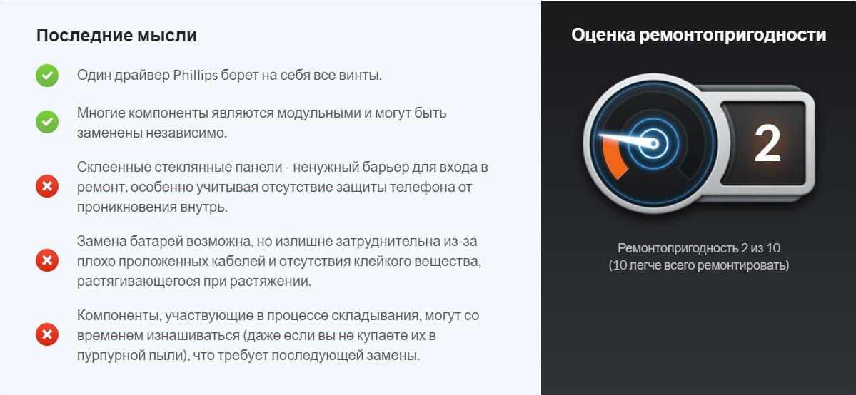 Смартфон получил оценку 2 из 10 по ремонтопригодности