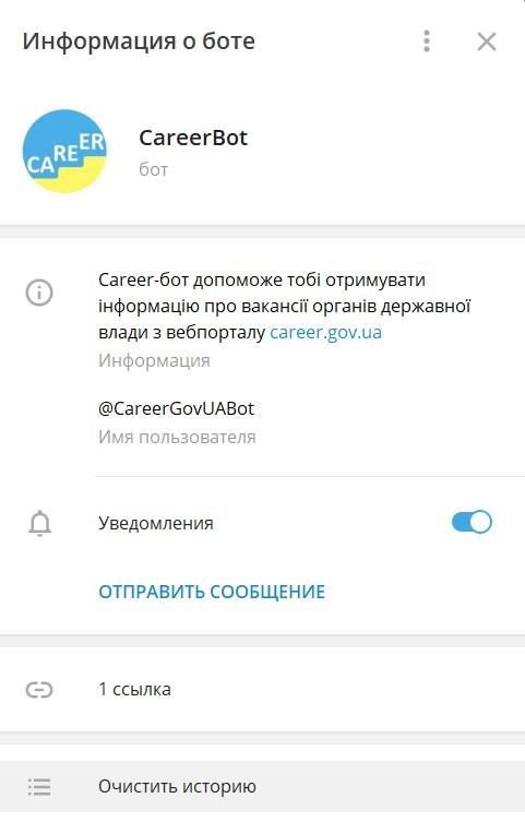 Теперь на госслужбу можно устроиться с помощью Telegram-бота
