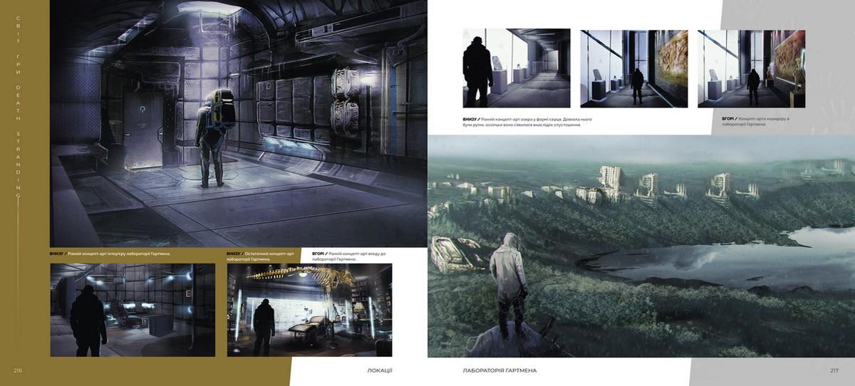 Артбук по игре Death Stranding вышел на украинском языке