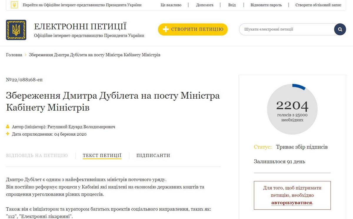 Жители Украины просят вернуть Дмитрия Дубилета на пост министра