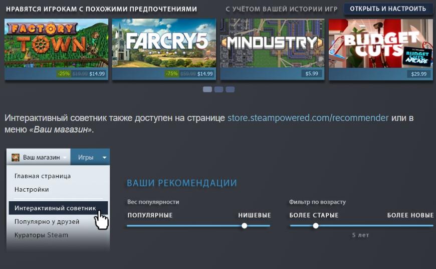 """В Steam появился """"интерактивный советник"""" для рекомендации игр"""