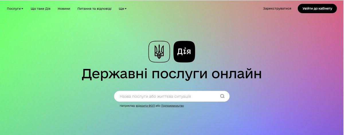 """В Украине заработал портал государственных услуг """"Дія"""""""