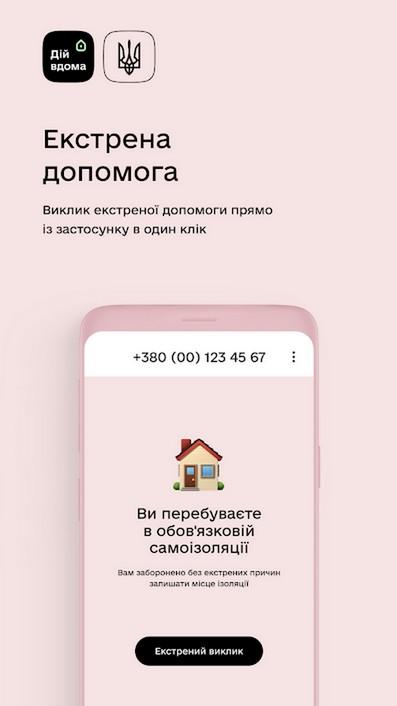 В приложении есть кнопка вызова экстренной помощи