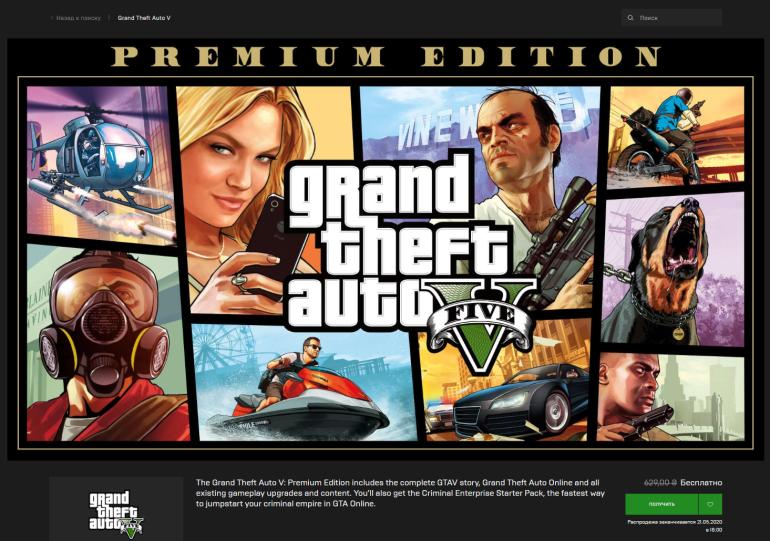 В Epic Games Store бесплатно раздают Grand Theft Auto V: Premium Edition