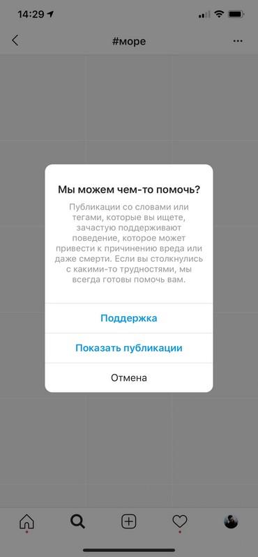 Социальная сеть Instagram ограничила просмотр фото ивидео схештегом#море