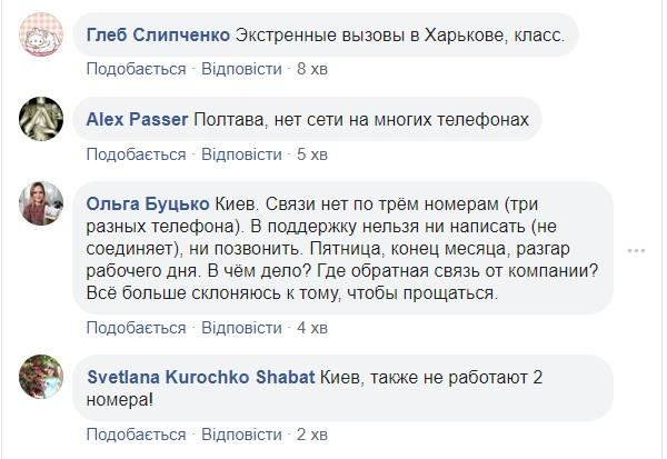 В Украине пропала связь Vodafone