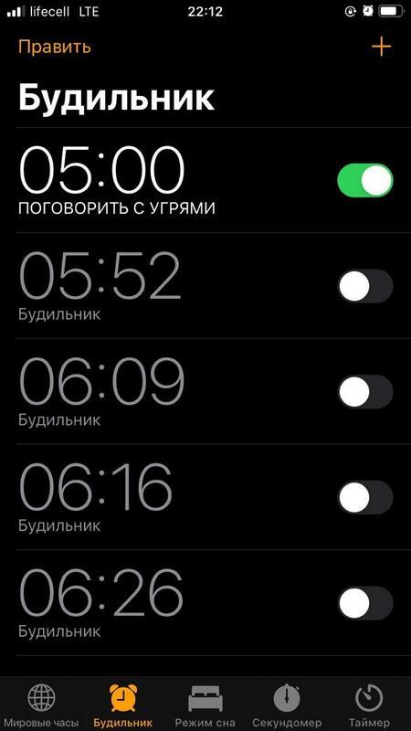 Поставили будильник