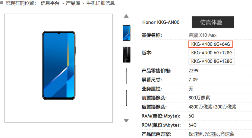 В сети появилась цена и характеристики смартфона Honor X10 Max