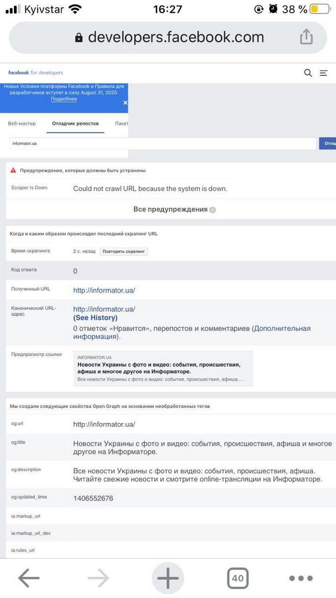 """В аккаунте разработчиков Facebook при попытке публикации ссылки появляется сообщение с текстом """"Could not crawl url because the system is down"""""""