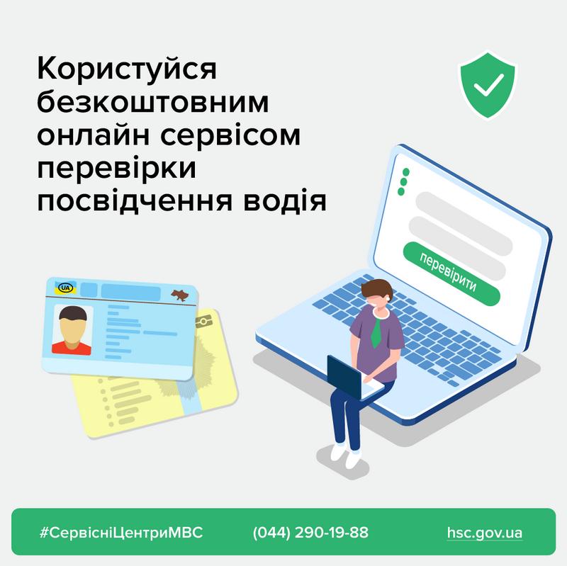 МВД запустило онлайн-сервис для проверки водительского удостоверения