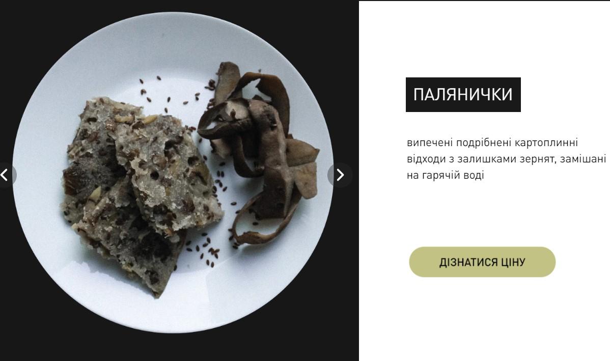 """Украинские студенты создали онлайн-ресторан памяти с """"блюдами"""" времен Голодомора"""