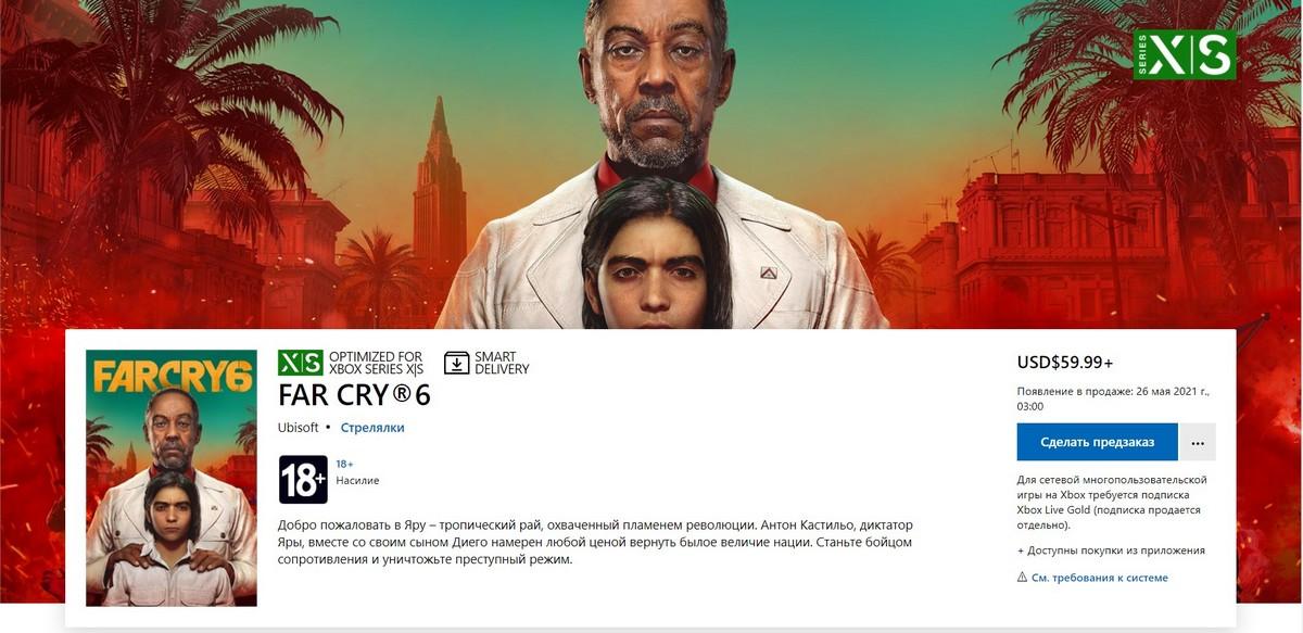 Microsoft Store слил дату выхода Far Cry 6